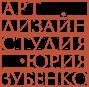 Дизайн студия интерьера Юрия Зубенко